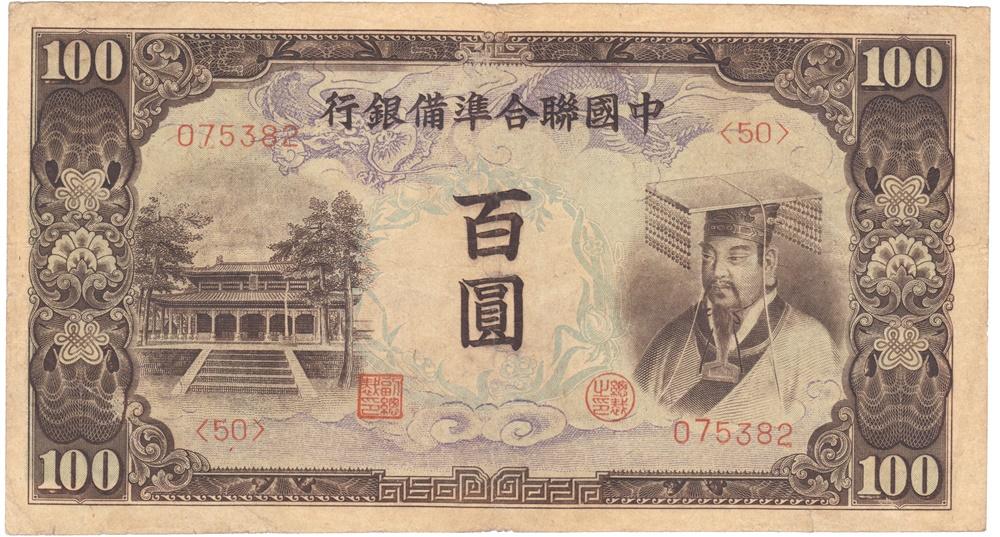 中国聯合準備銀行 百圓 花右 美...