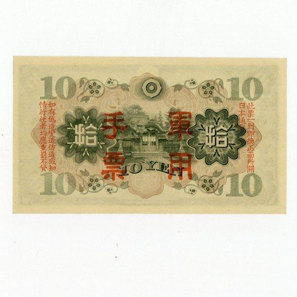 日華事変軍票 丙号10円 未使用
